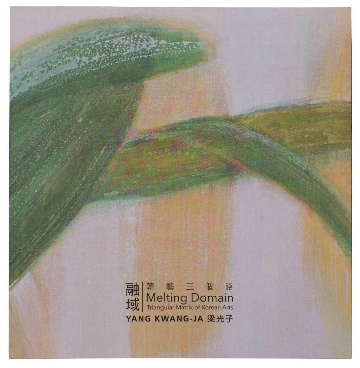 2015_Yang_Kwang-Ja_Melting_Domain_Ausstellungskatalog.jpg